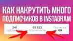Как накрутить подписчиков в инстаграм бесплатно – Накрутка подписчиков в Инстаграме — 5 способов как накрутить фолловеров