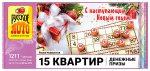 Сколько билетов в русском лото – «Русское лото» — государственная лотерея на официальном сайте Столото